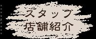 スタッフ店舗紹介