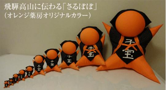 子宝のお守り「オレンジ色のさるぼぼ」