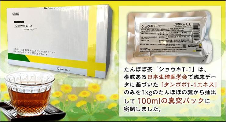 たんぽぽ茶「ショウキT-1」は、権威ある日本生殖医学会で臨床データに基づいた「タンポポT-1エキス」のみを1kgのたんぽぽの葉から抽出して100mlの真空パックに密閉しました。