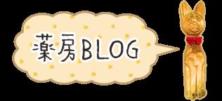 薬房ブログ