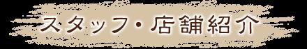 スタッフ・店舗紹介